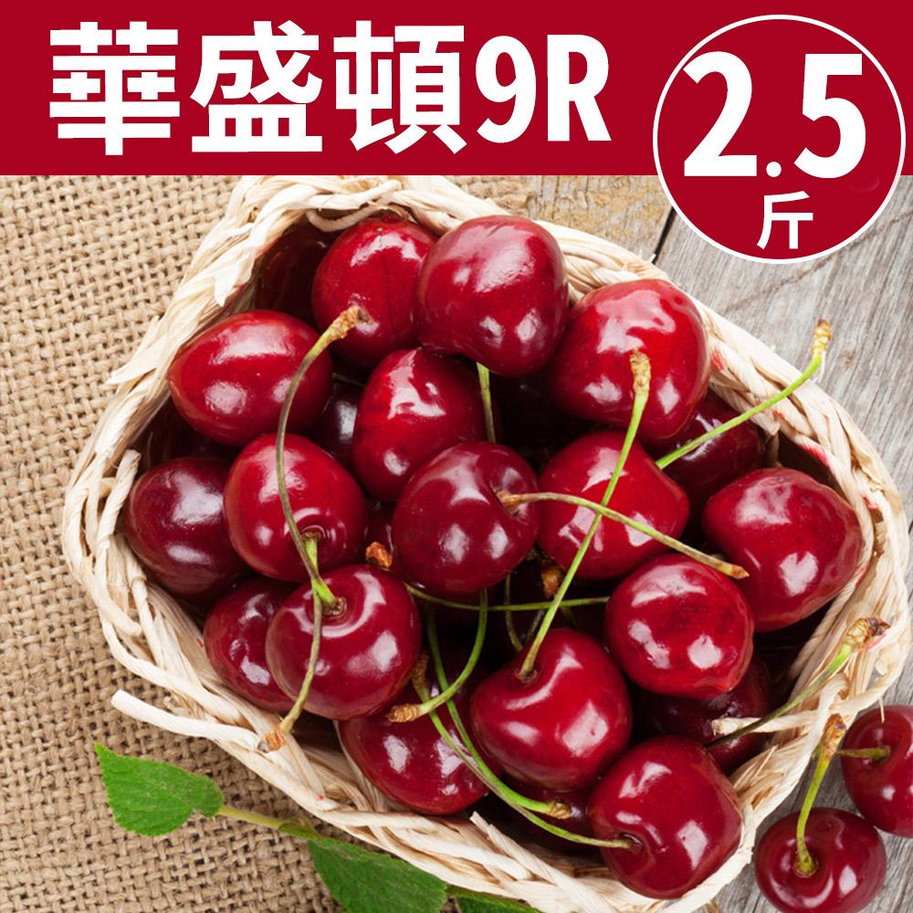 【甜露露】華盛頓櫻桃9R 2.5斤(2.5台斤±10%)