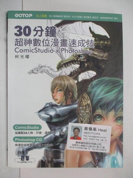 【書寶二手書T1/電腦_JKS】30分鐘超神數位漫畫速成技:ComicStudio x Photoshop_柯光曜