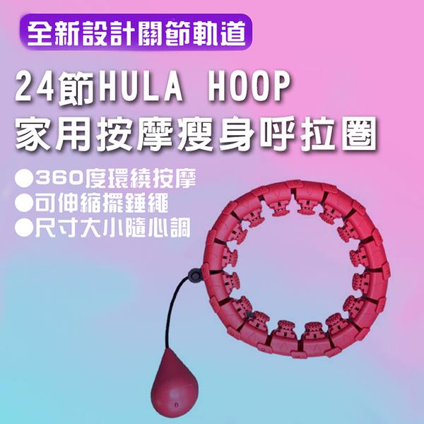 24節HULA HOOP 家用按摩瘦身呼拉圈(360度按摩 尺寸大小隨心調整 紫色/藍色/粉色)