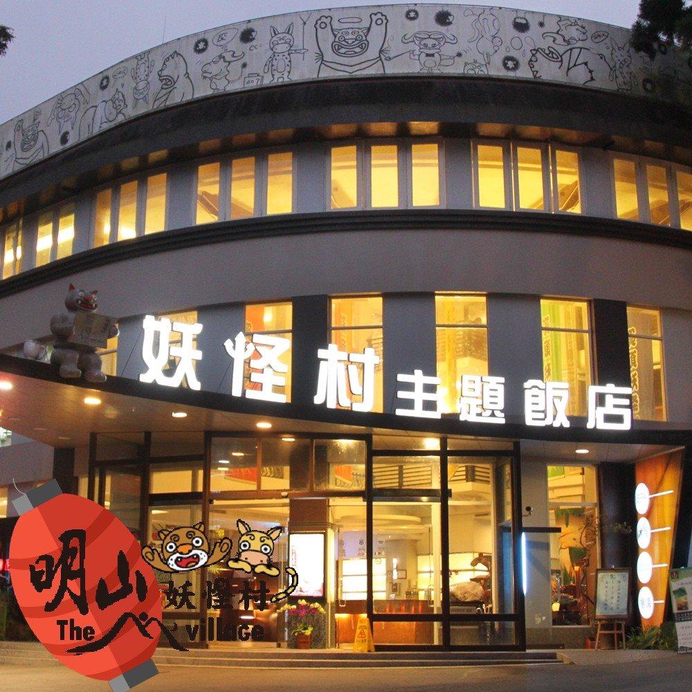 【溪頭】妖怪村主題飯店明山別館-2人房住宿券(含早餐)