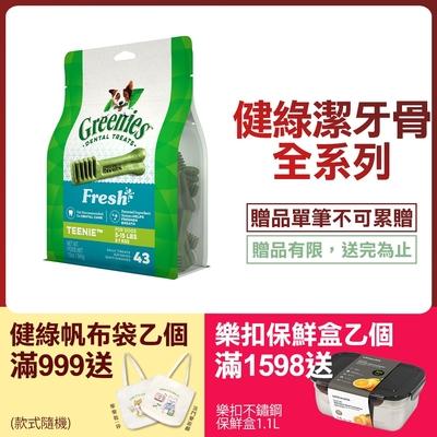 健綠 薄荷口味潔牙骨2-7公斤犬專用(43支裝/12oz)