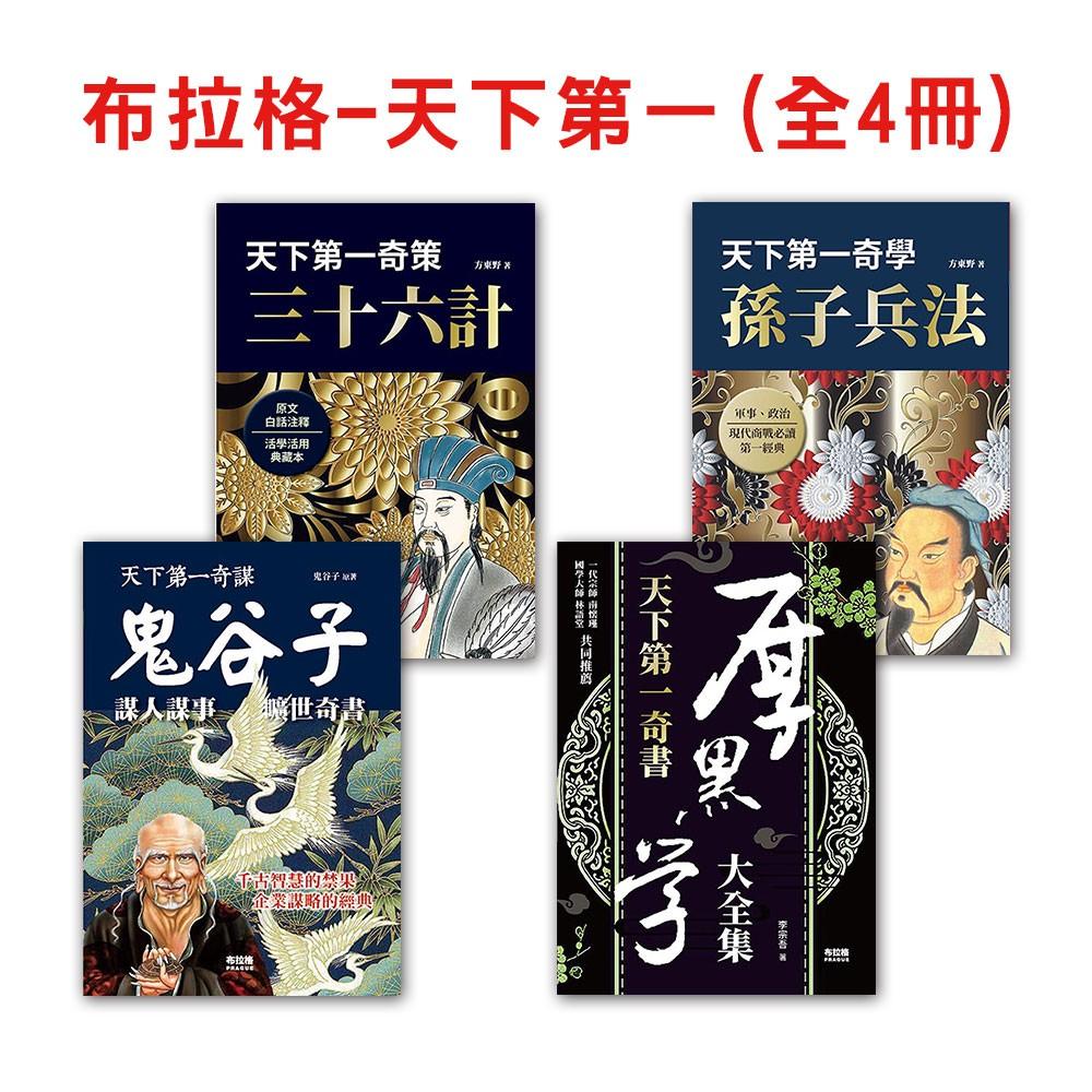 布拉格 天下第一系列套書(奇謀鬼谷子 奇書:厚黑學大全集 奇學:孫子兵法 奇策:三十六計) 一套4本 全新