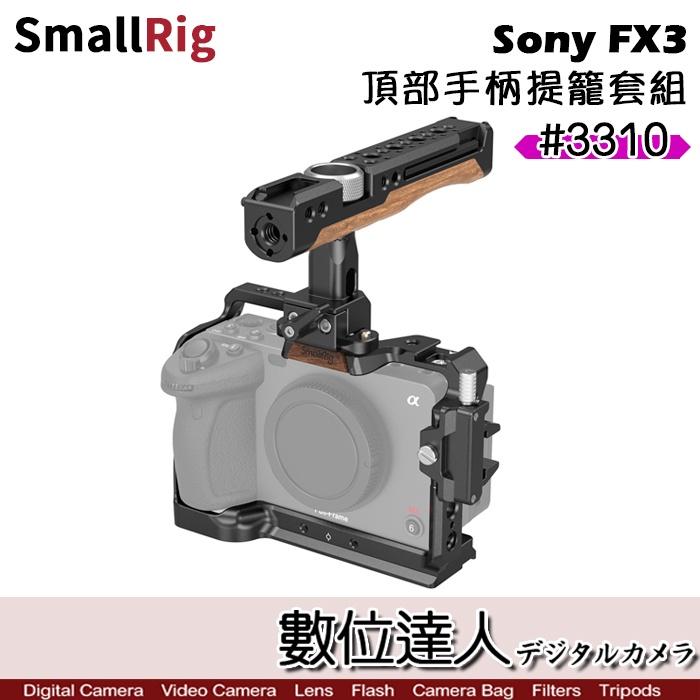 SmallRig 3310 Sony FX3 頂部手柄提籠套組 相機兔籠 上提手把 hdmi 夾 數位達人