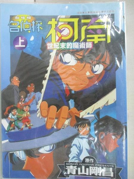 【書寶二手書T1/漫畫書_G7F】名偵探柯南:世紀末的魔術師(上)_青山剛昌