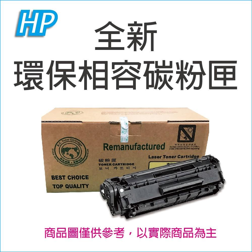 【HP碳粉匣】HP CE410A (305A) 黑色相容碳粉匣 適用機型:HP M375nw/M351a/M475dn/M451dn/M451nw