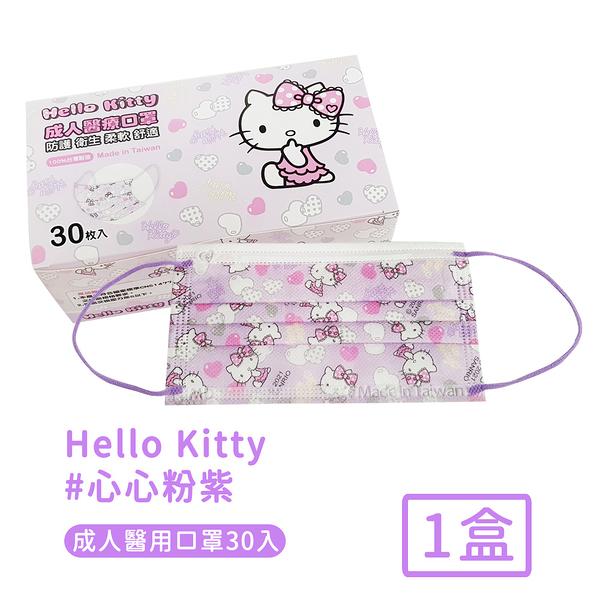 【HELLO KITTY】台灣製醫用口罩成人款30入