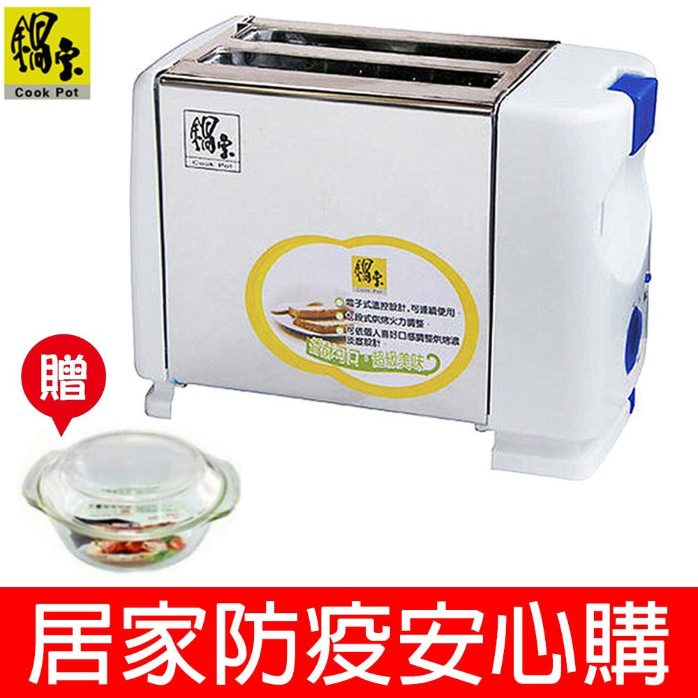 居家防疫安心購 鍋寶烤麵包機OV-6280 送RL一鍋兩用晶采玻璃烤盤鍋 Q-12