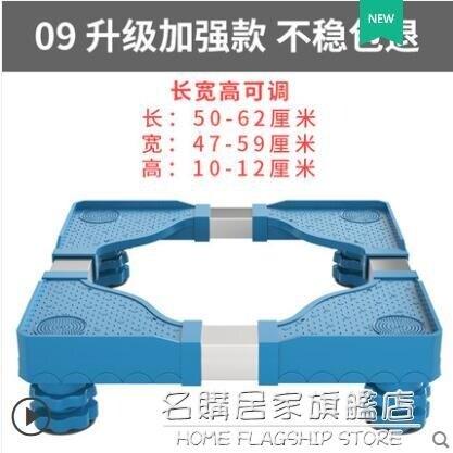洗衣機底座腳架全自動通用托架置物支架滾筒墊高波輪可調節架子 【618特惠】