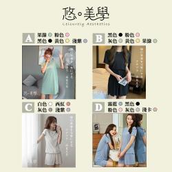 ★2件組★ 【悠美學】日韓精梳棉居家純色舒適造型洋裝/套裝-4款任選(F)-特