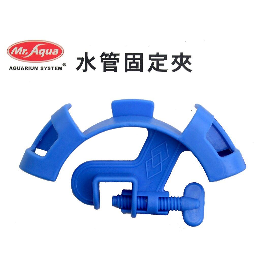 Mr.Aqua水族先生-扣環式設計水管固定夾