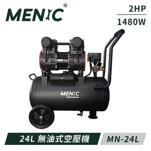MENIC 24L 無油式空氣壓縮機