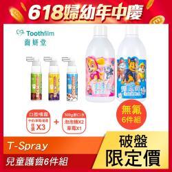 【T-Spray 齒妍堂】兒童護齒無氟超值6入組(含鈣口腔噴霧*3 +無氟漱口水*3)