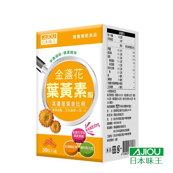 現省2601 日本味王 30:6金盞花葉黃素酯膠囊x5盒 (30粒/盒) (最高劑量30mg)