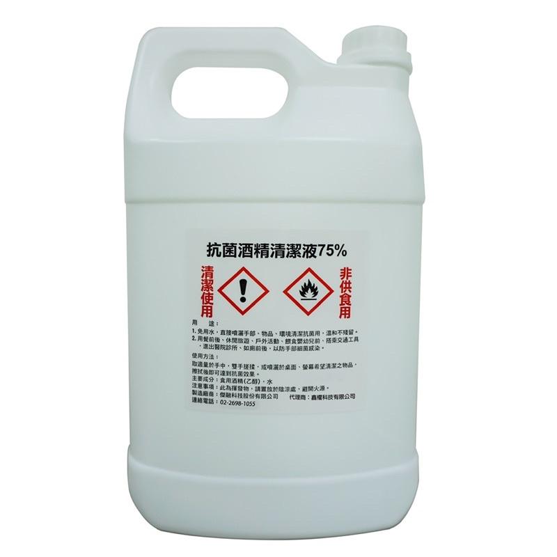 抗菌75%酒精一桶4公升(1加侖) 食品級酒精清潔液【一箱5桶裝】【現貨供應】防疫用品