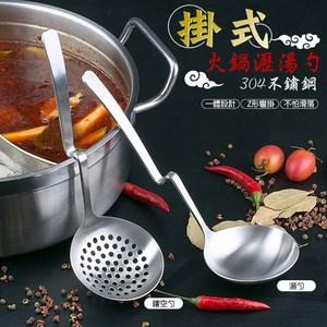 304不鏽鋼掛式火鍋湯勺漏勺