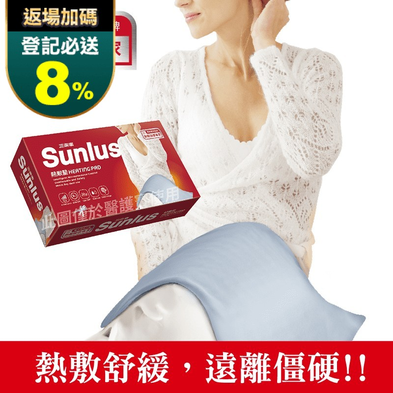 【Sunlus 三樂事】暖暖熱敷墊-大