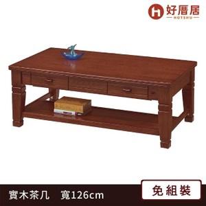 【好厝居】定太 實木收納大茶几 寬126cm(客廳桌)