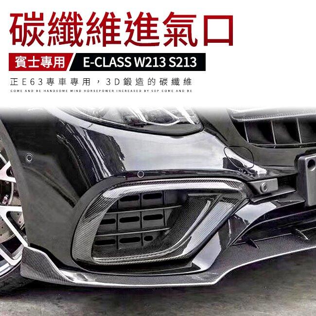 BENZ 賓士 W213 S213 正E63 專用 3D鍛造 碳纖維 進氣口【禾笙影音館】