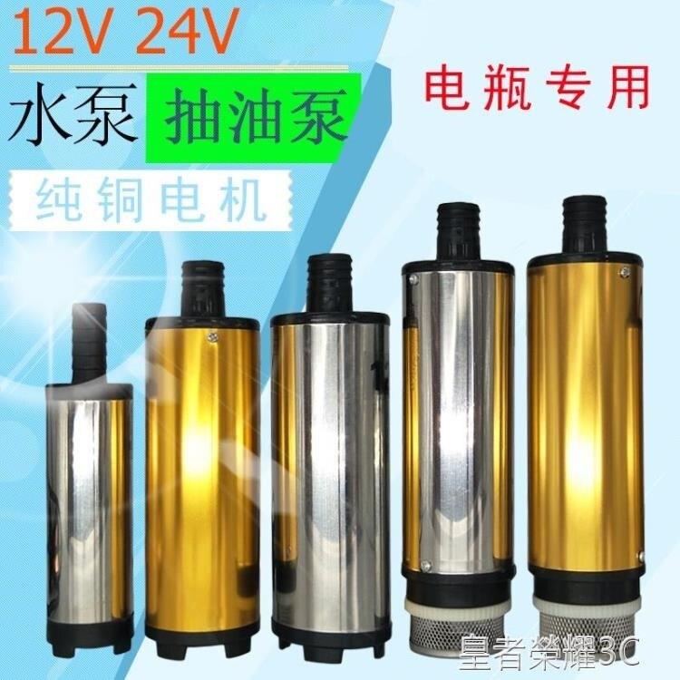 電動抽油泵 抽油泵柴油12V伏抽水泵24V電動微小型潛水自吸泵直流加油機抽油器