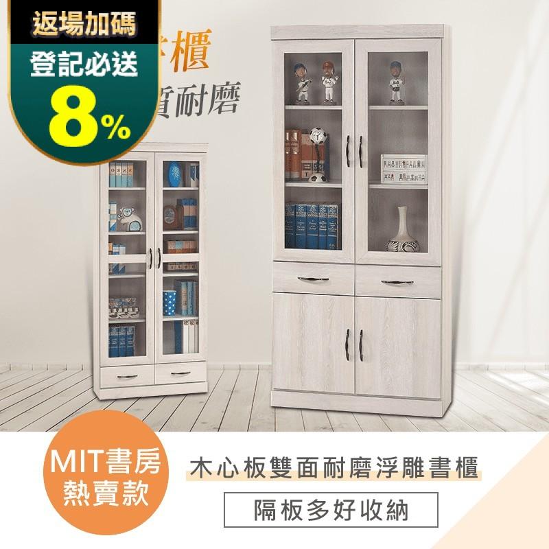 MIT白栓木2.6尺中抽書櫥 下抽書櫥 台灣製造 寬80x深33x高180cm