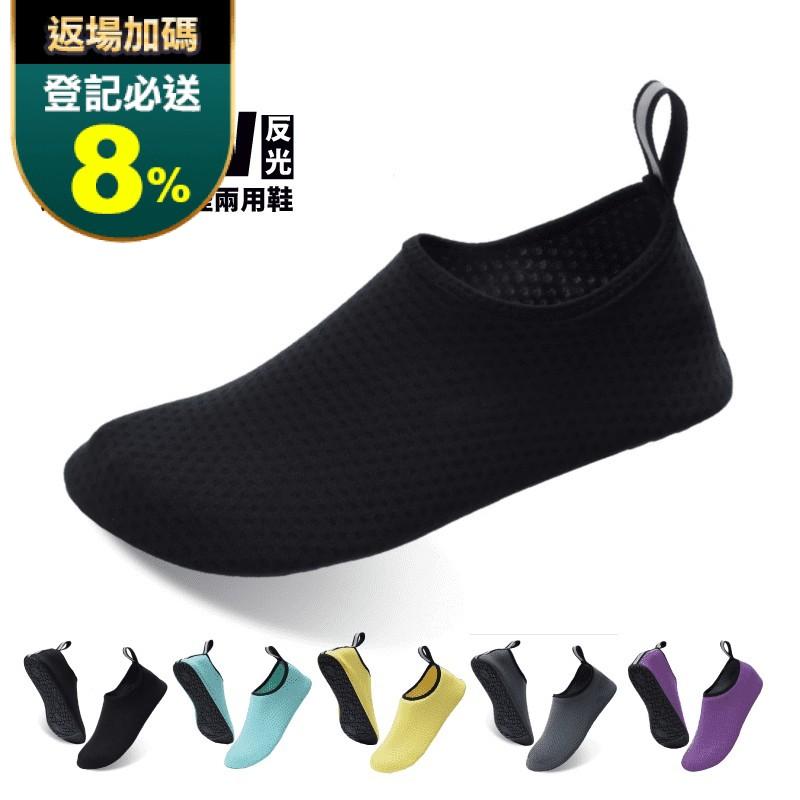 LIGHT V 速乾透氣防滑兩用鞋 包覆性佳 防滑 多功能