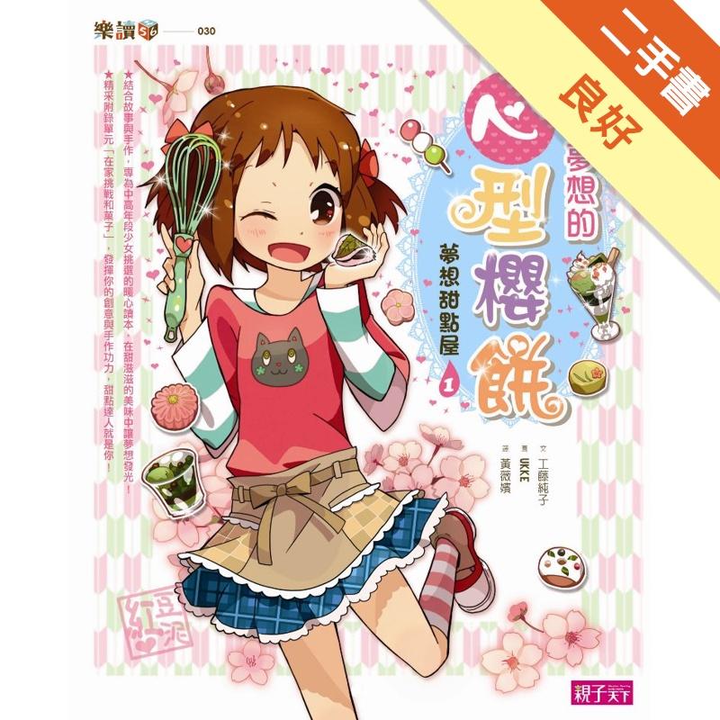 夢想甜點屋(1):滿懷夢想的心型櫻餅[二手書_良好]11311694419