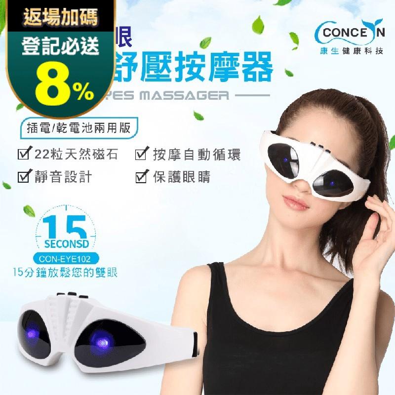 【康生】星際亮眼眼部舒壓按摩器CON-EYE102