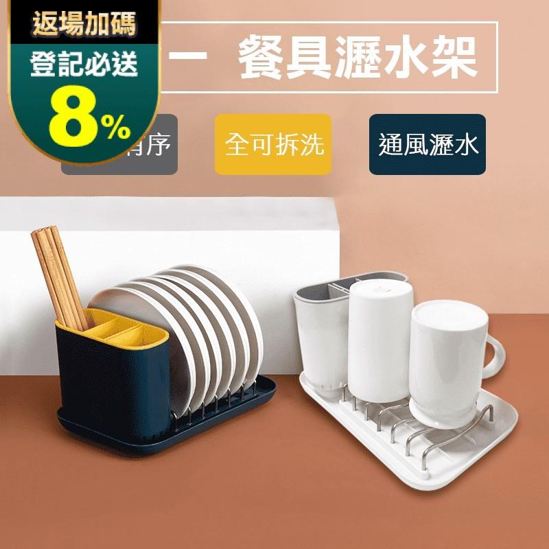 二合一碗盤餐具架 碗盤架 瀝水架 盤子架 筷桶 碗碟架  筷筒