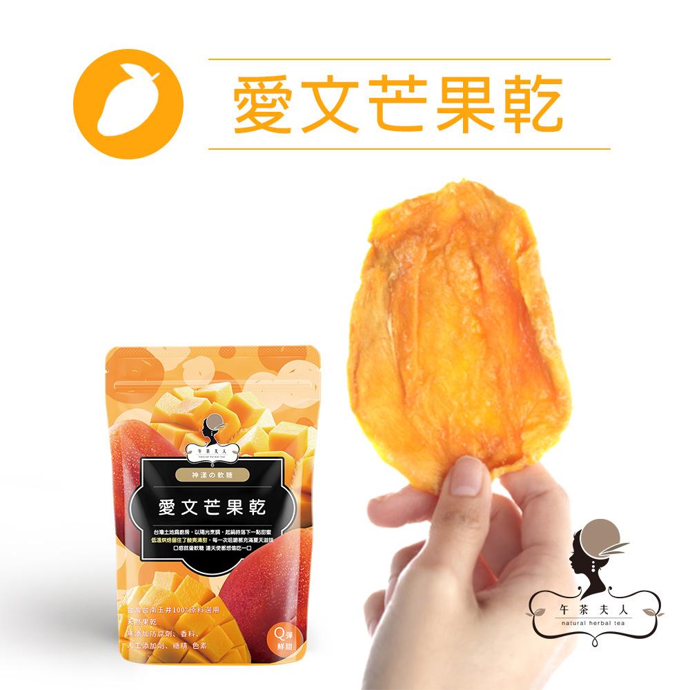 午茶夫人 愛文芒果乾 100g/袋