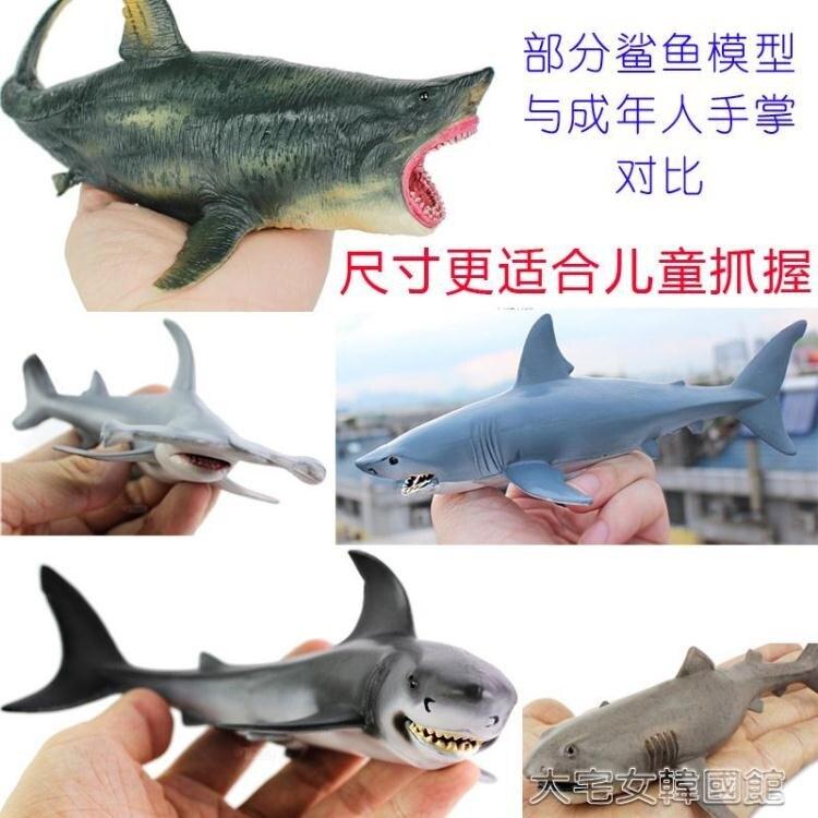 仿真擺件大白鯊魚玩具樹脂大小號巨齒鯊動物虎鯊巨口鯊仿真模型擺件玩偶 創時代 交換禮物 送禮