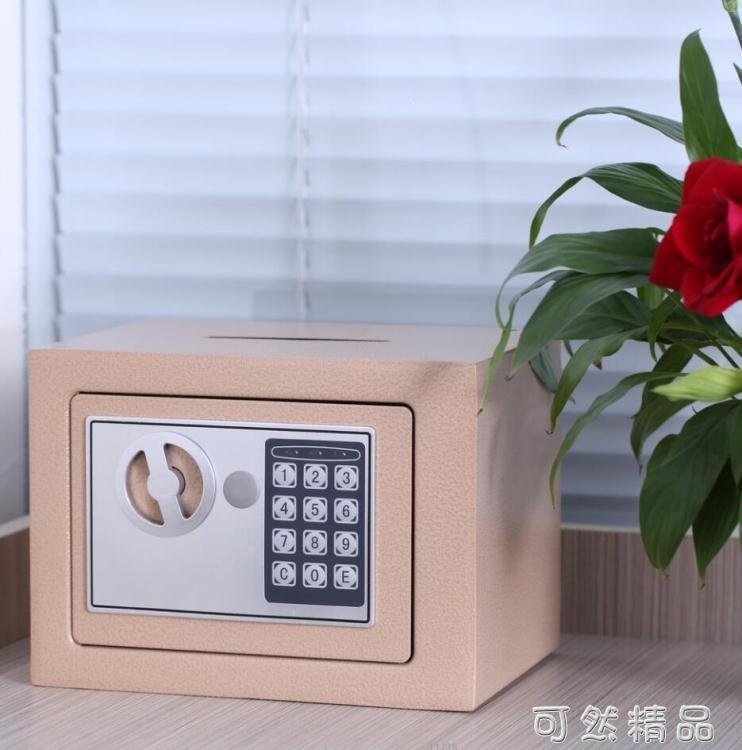 小型全鋼保險櫃家用 保險箱迷你入牆床頭 電子密碼保管箱辦公 樂樂百貨