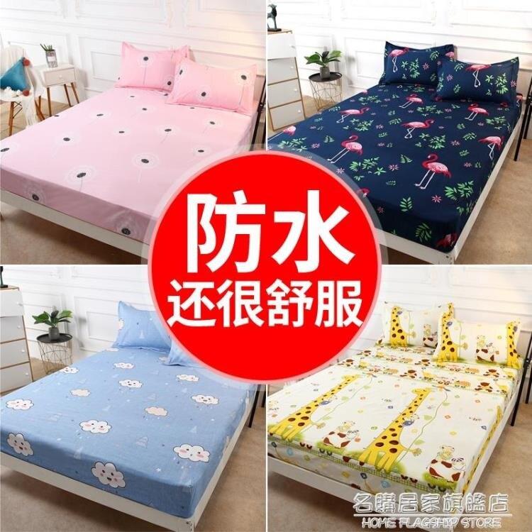 防水床笠單件保護套床墊罩防塵罩席夢思保護套1.8m單雙人隔尿床套