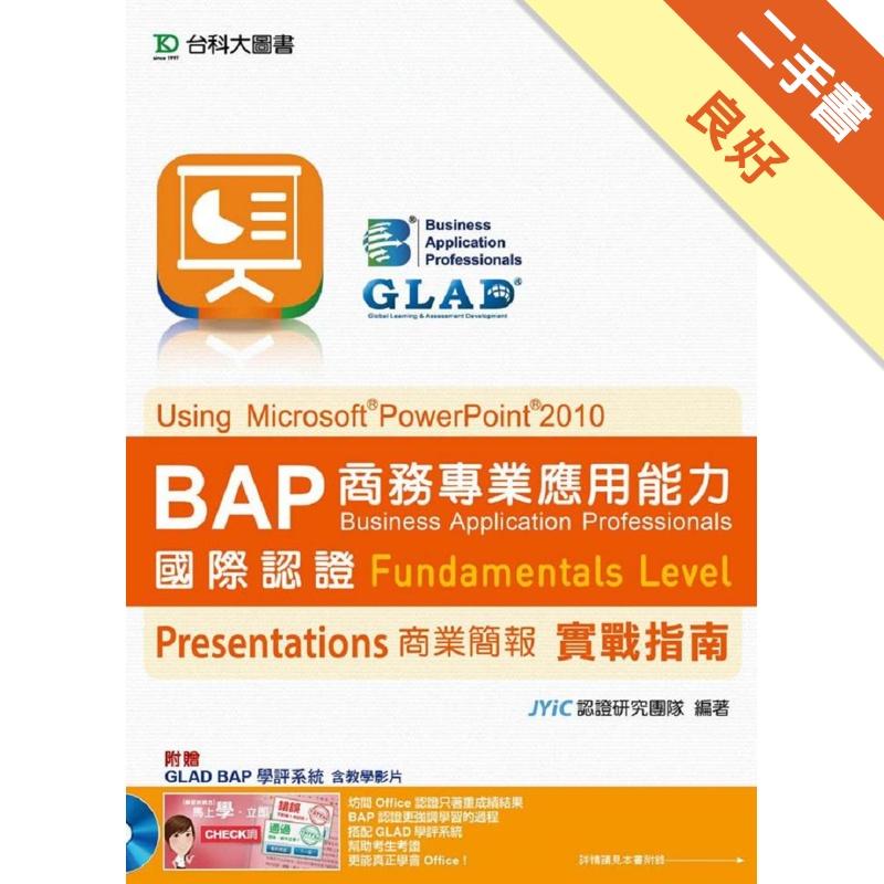 BAP商業簡報Using MicrosoftPowerPoint2010商務專[二手書_良好]11311527816