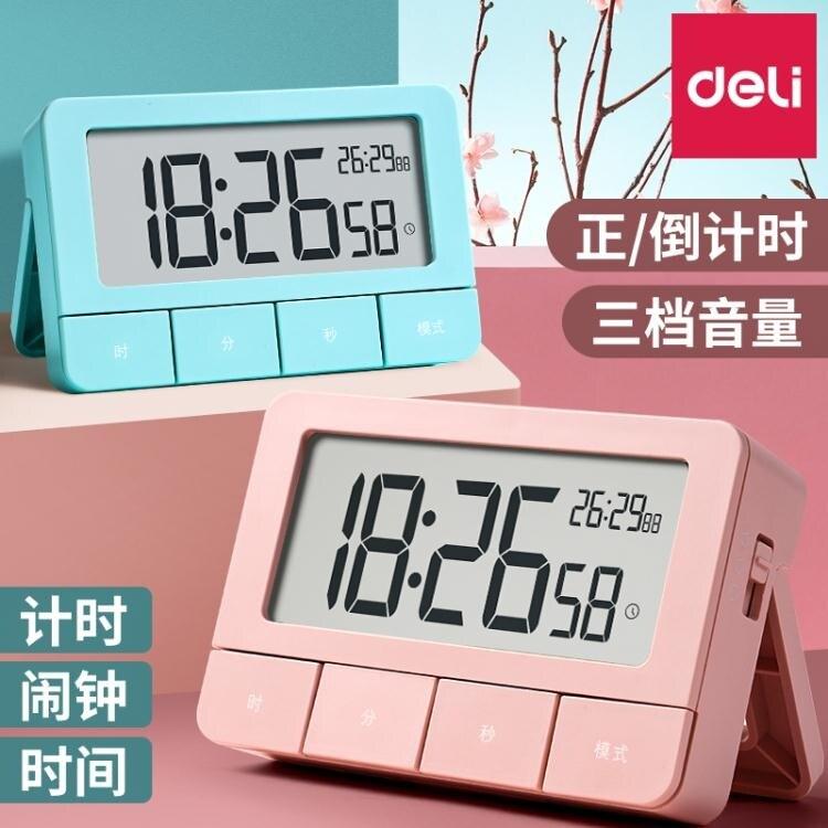 計時器提醒器學生網紅ins鬧鐘兩用學習兒童寫作業拖延神器 小天使 創時代3C  交換禮物 送禮