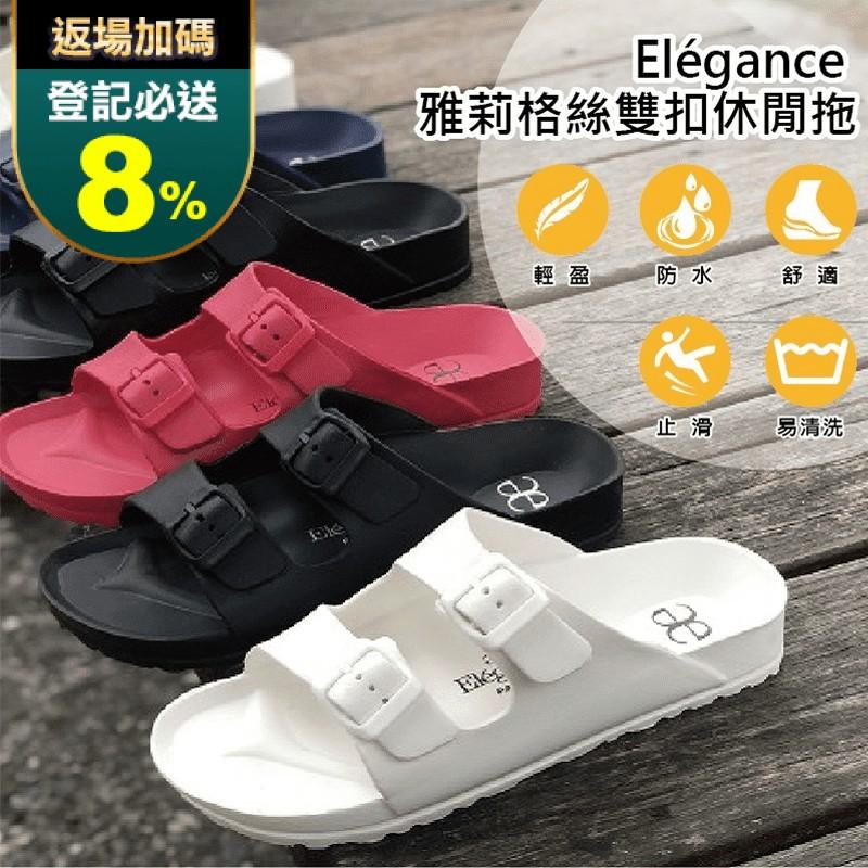 【Elégance 雅莉格絲】雙扣成人男女款休閒拖鞋