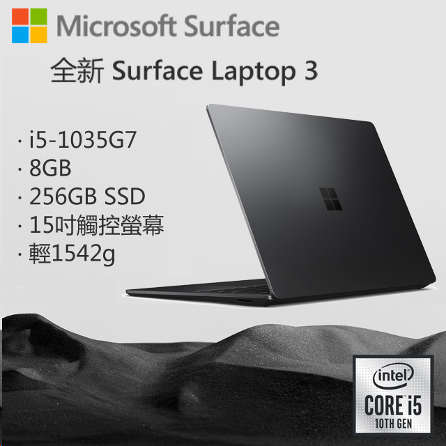 Microsoft 微軟 Surface Laptop3 RDZ-00038 墨黑 (i5-1035G7/8G/256G/W10P/FHD/15)
