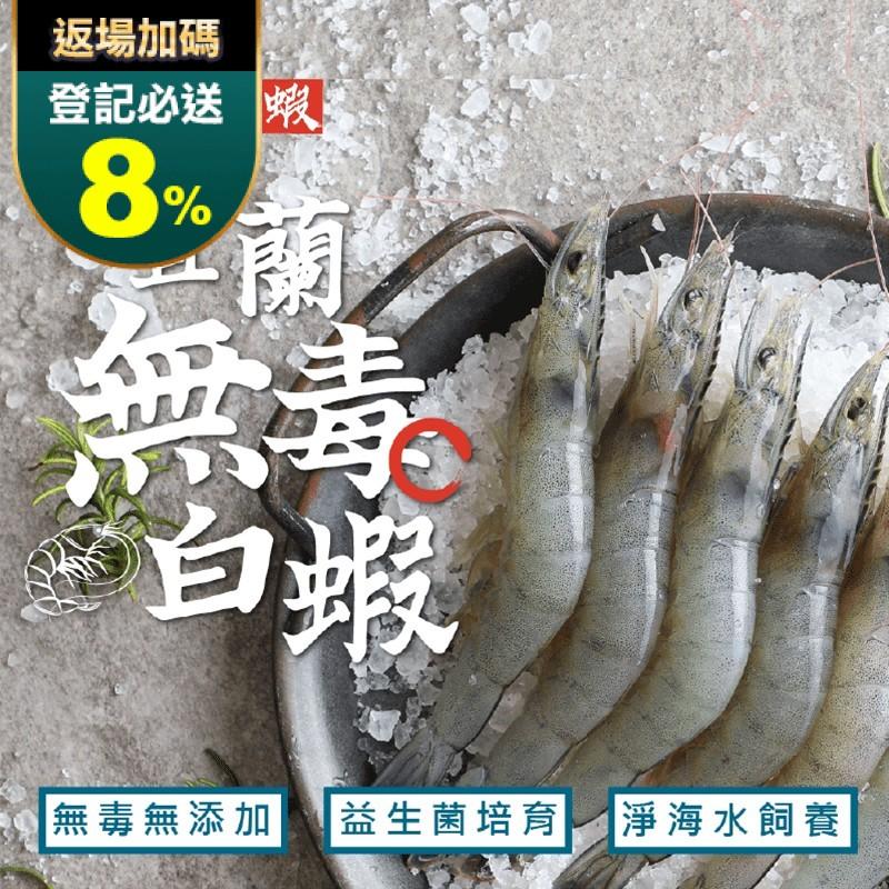 【艾吃蝦】宜蘭益生菌白蝦L 肉質飽滿Q彈 益生菌養殖  (500g L 白蝦)