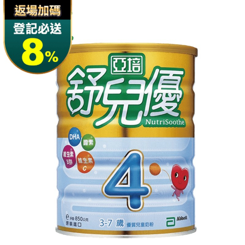 【亞培】舒兒優 3-7歲兒童優質奶粉