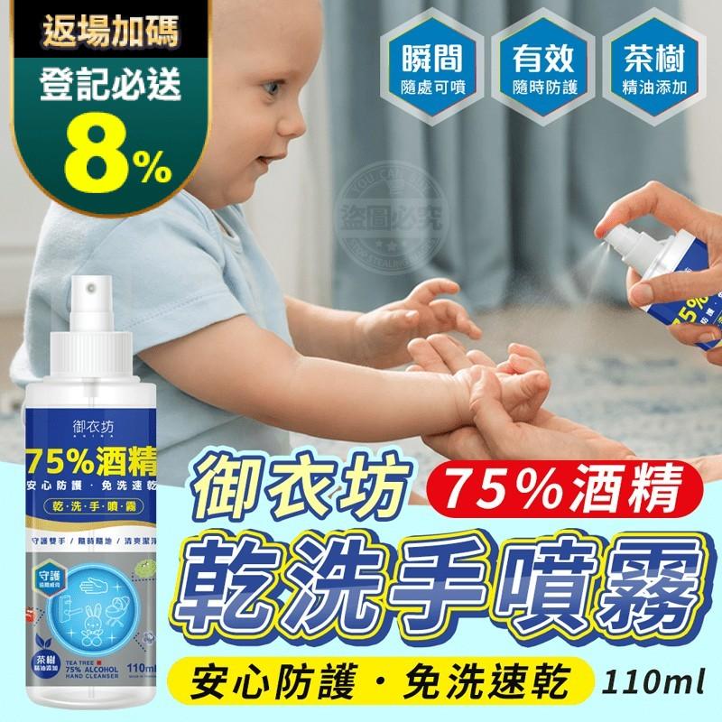 台灣製 御衣坊75%酒精乾洗手噴霧 酒精噴霧 隨身酒精