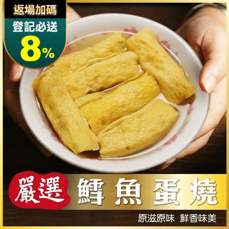 風味鱈魚蛋捲 160g±10%/包