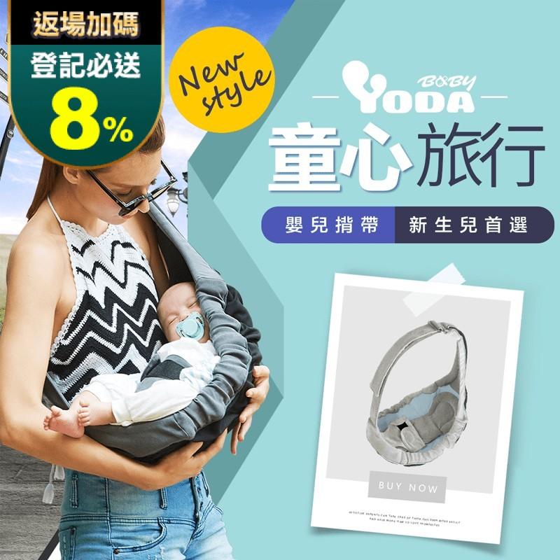 【YoDa】寬版嬰兒背帶 經典黑/淡雅灰任選 (嬰幼兒外出用品)