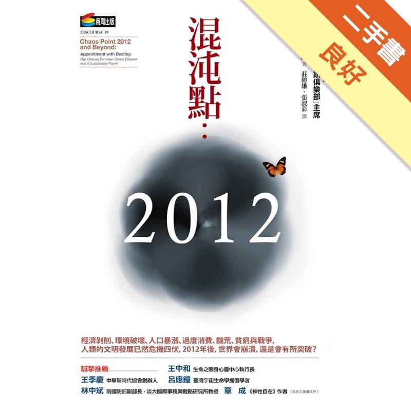 混沌點:2012[二手書_良好]11311600794