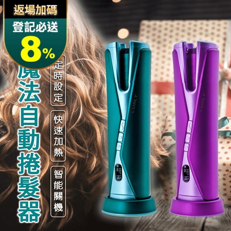 時尚魔法自動捲髮器 快速加熱 防燙 防觸電 防纏結 防掉毛 不傷髮質