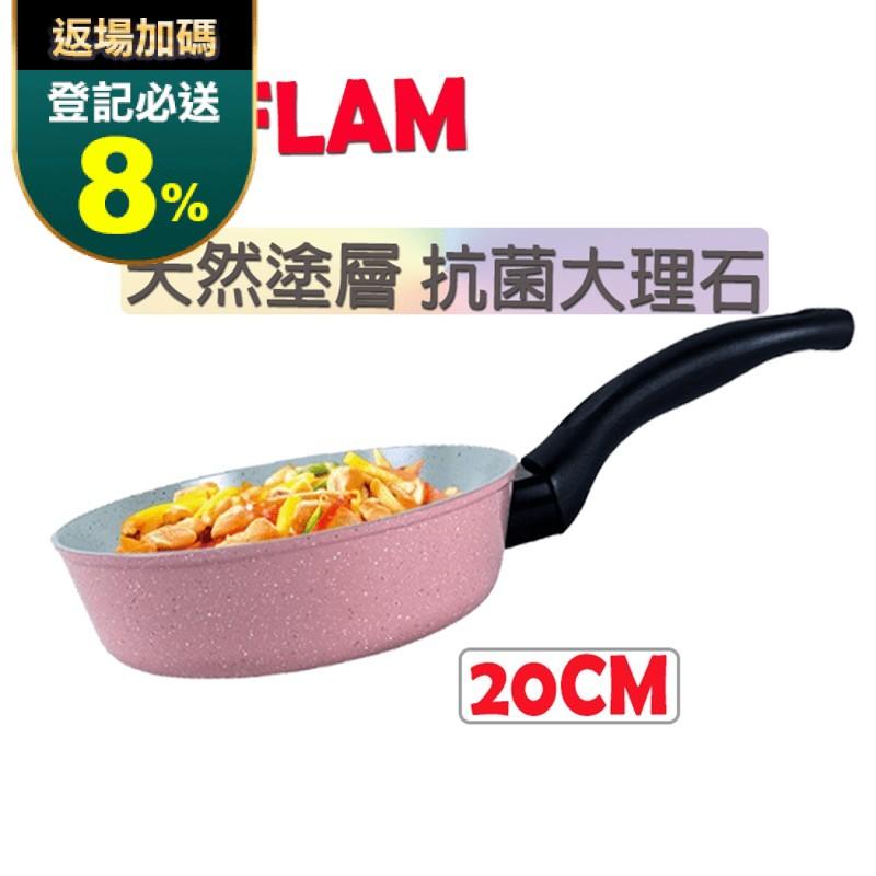 【NEOFLAM 耐用富林】抗菌彩色大理石平底鍋 20cm