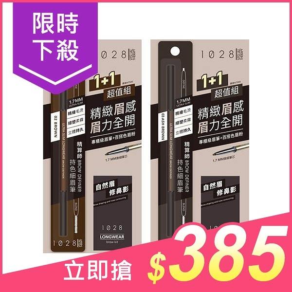 1028 精打細算眉彩組(眉筆0.12g+眉粉盤2.55g) 款式可選【小三美日】$500