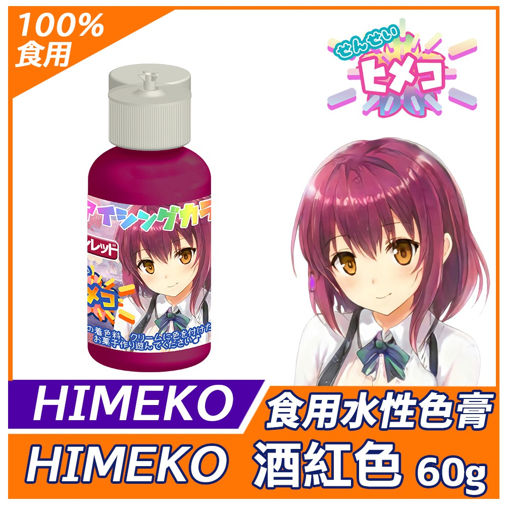 [HIMEKO]-水性色膏系列 酒紅色 Burgundy 酒紅色色膏 / 60g