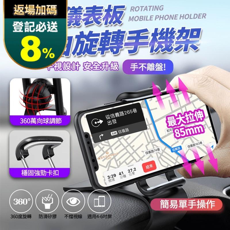 長江書桌汽車百貨旋轉手機架DS3