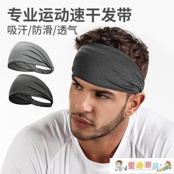 運動髮帶 夏季男士健身跑步髪帶止汗運動束髪箍護頭帶吸汗籃球頭巾瑜伽頭戴 童趣