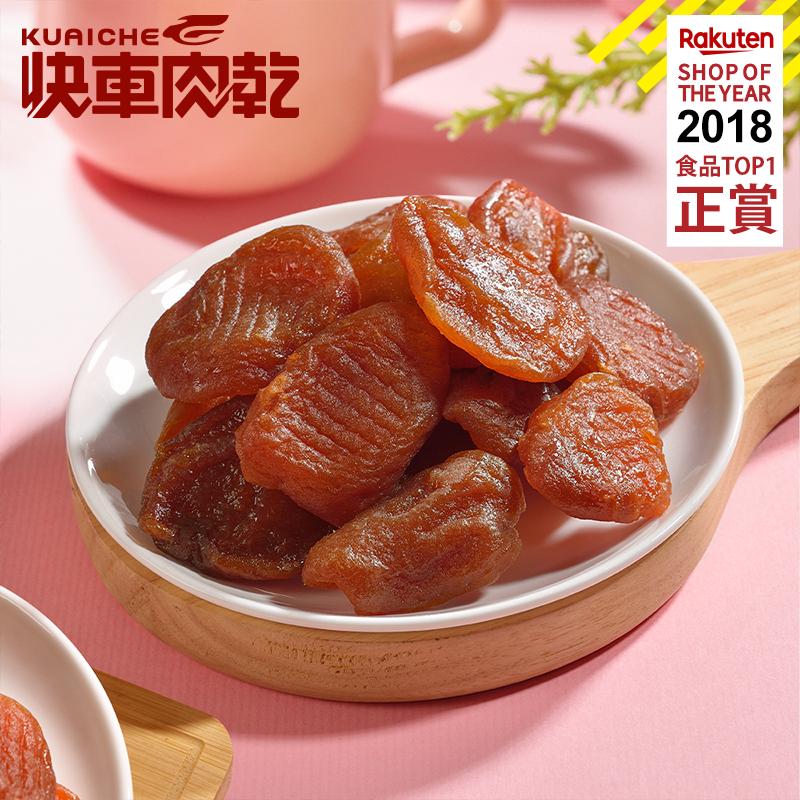 【快車肉乾】H30 黃金蜜桃桃 - 超值分享包 (260g)★超商取貨800元免運