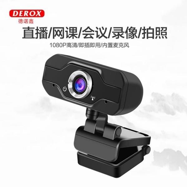 24h快速出貨視訊鏡頭麥克風USB攝像頭免驅動1080P高清對焦視訊鏡頭